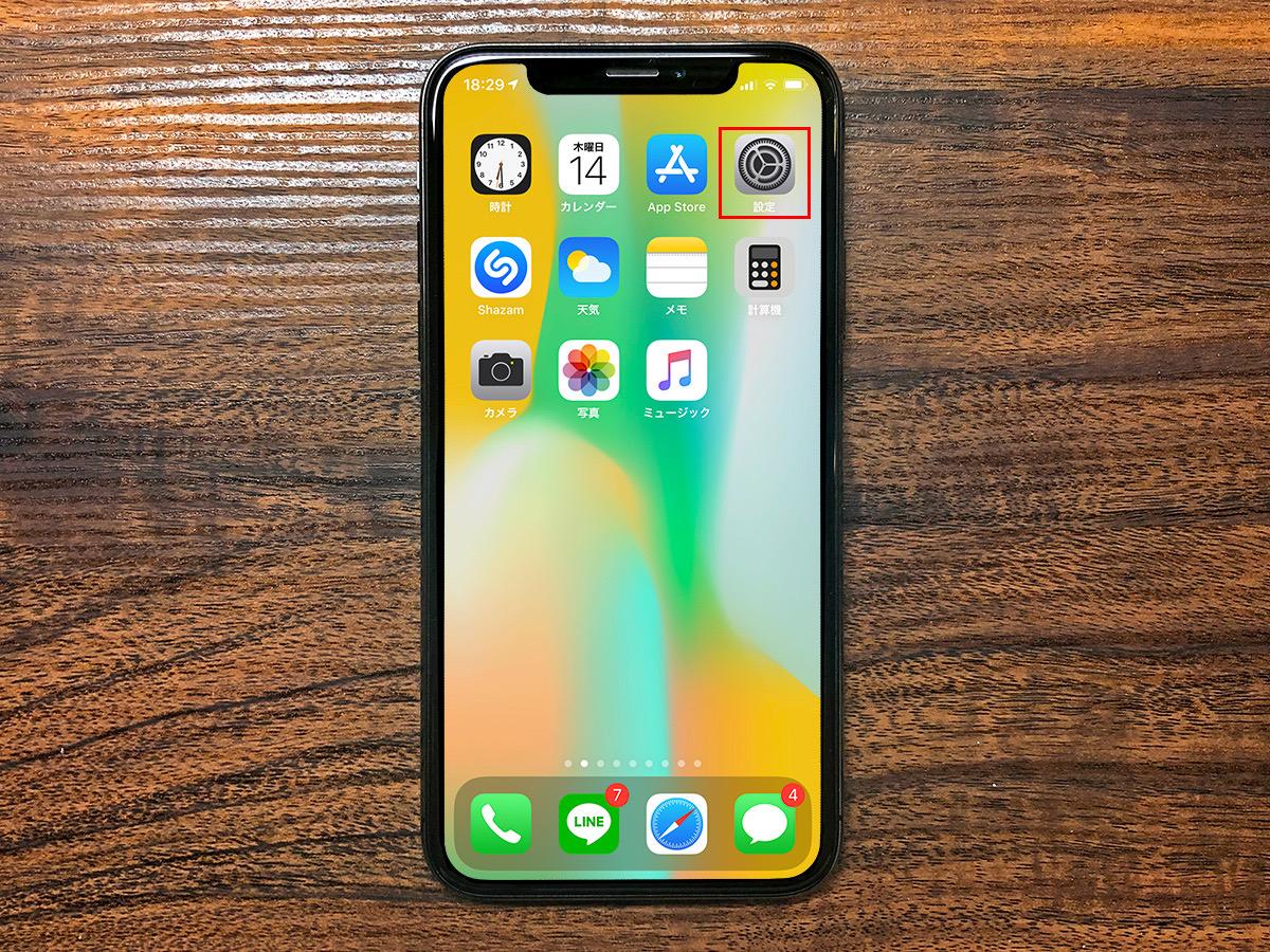 iPhoneに接続した片側だけ小さいAirPodsの音量バランスを元に戻す方法