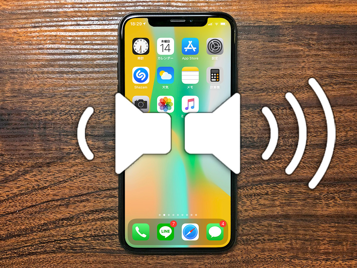 「AirPodsの音が片側だけ小さい」気のせい?音量を均一に直す方法