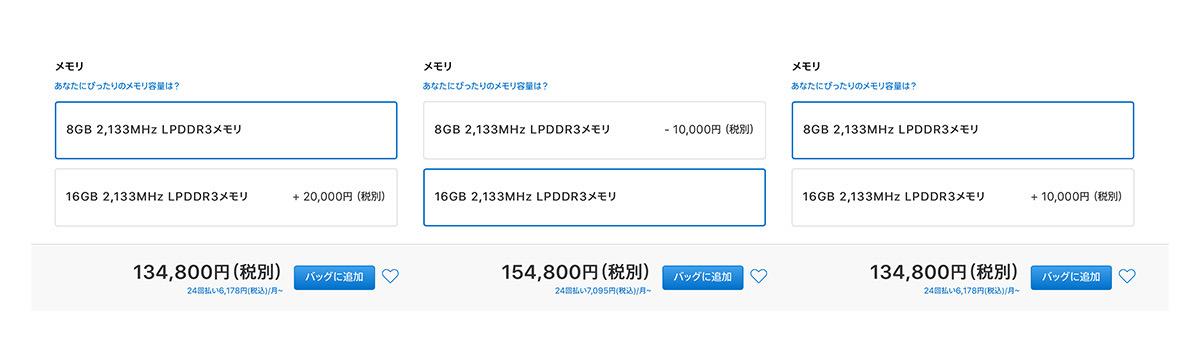 Apple、MacBook Proのオプションをこっそり2倍に値上げ
