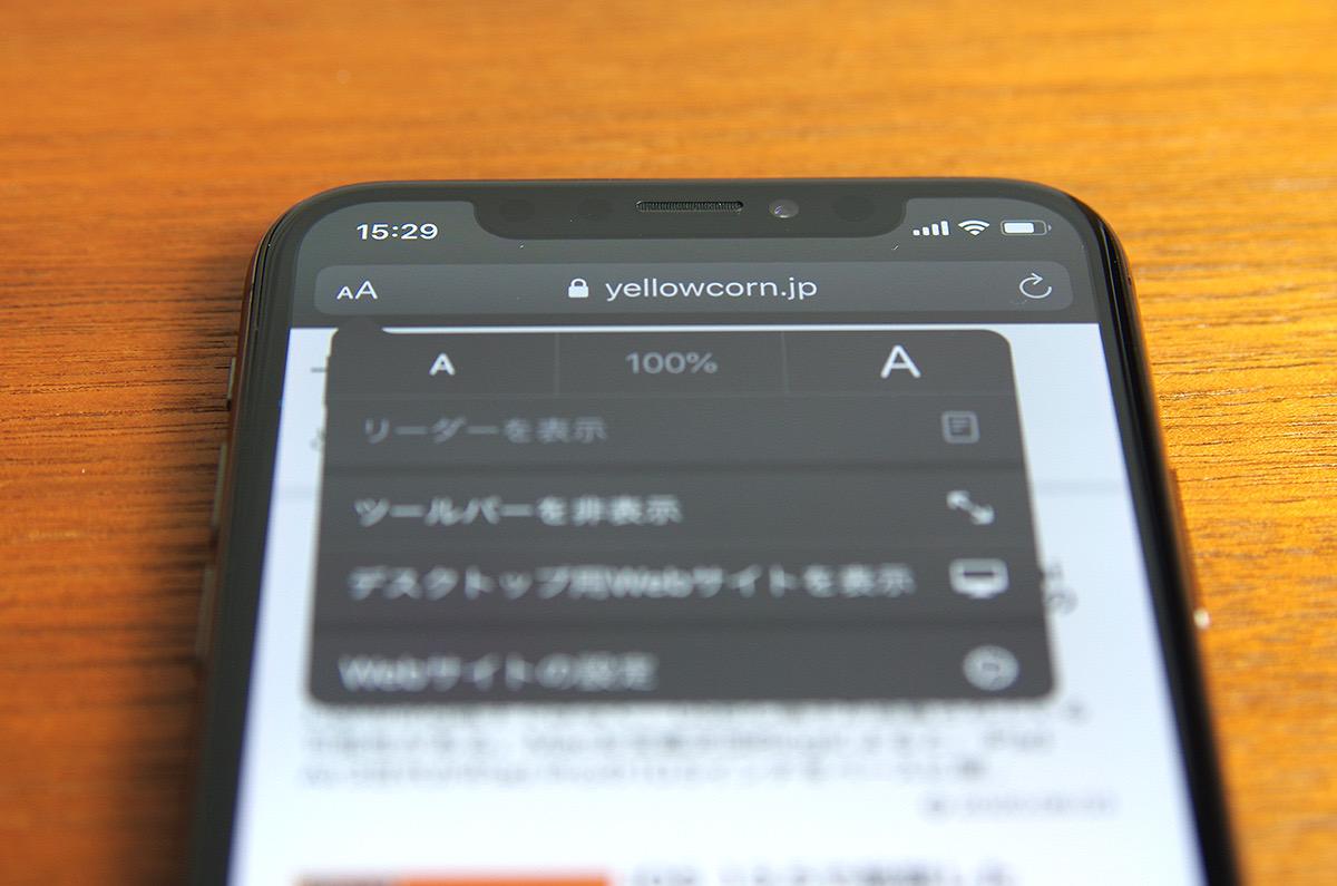 次期iOS 14でiPhone「Webサイト翻訳」機能をSafariに搭載の可能性