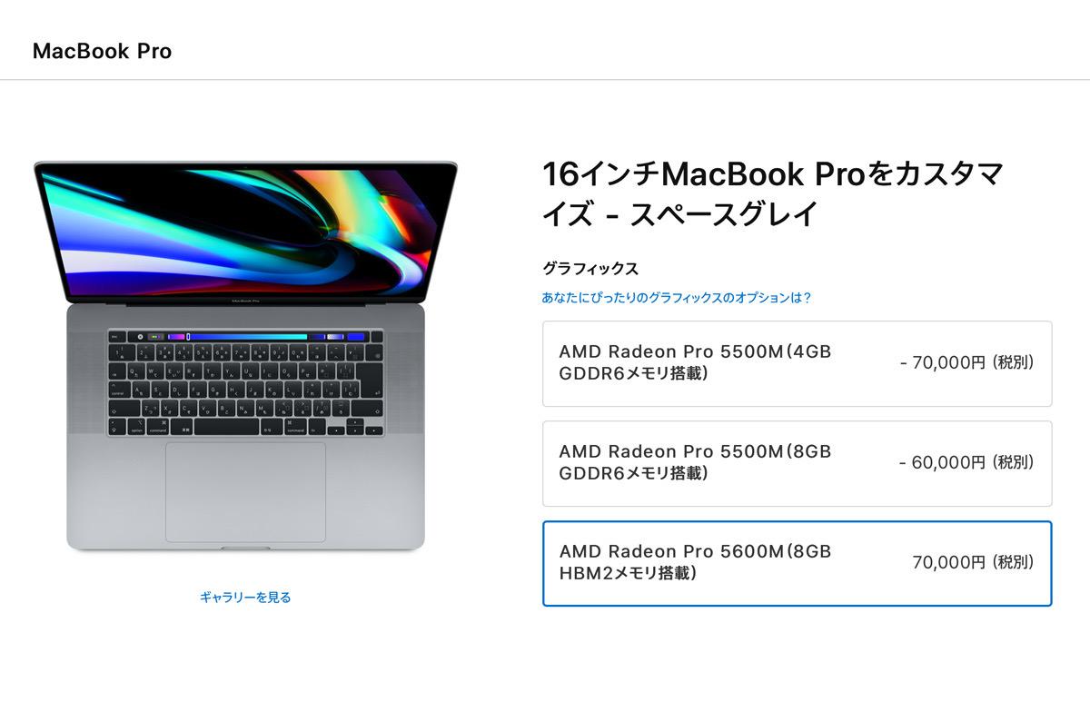MacBook Pro16にHBM2メモリ搭載の高性能グラフィックを追加