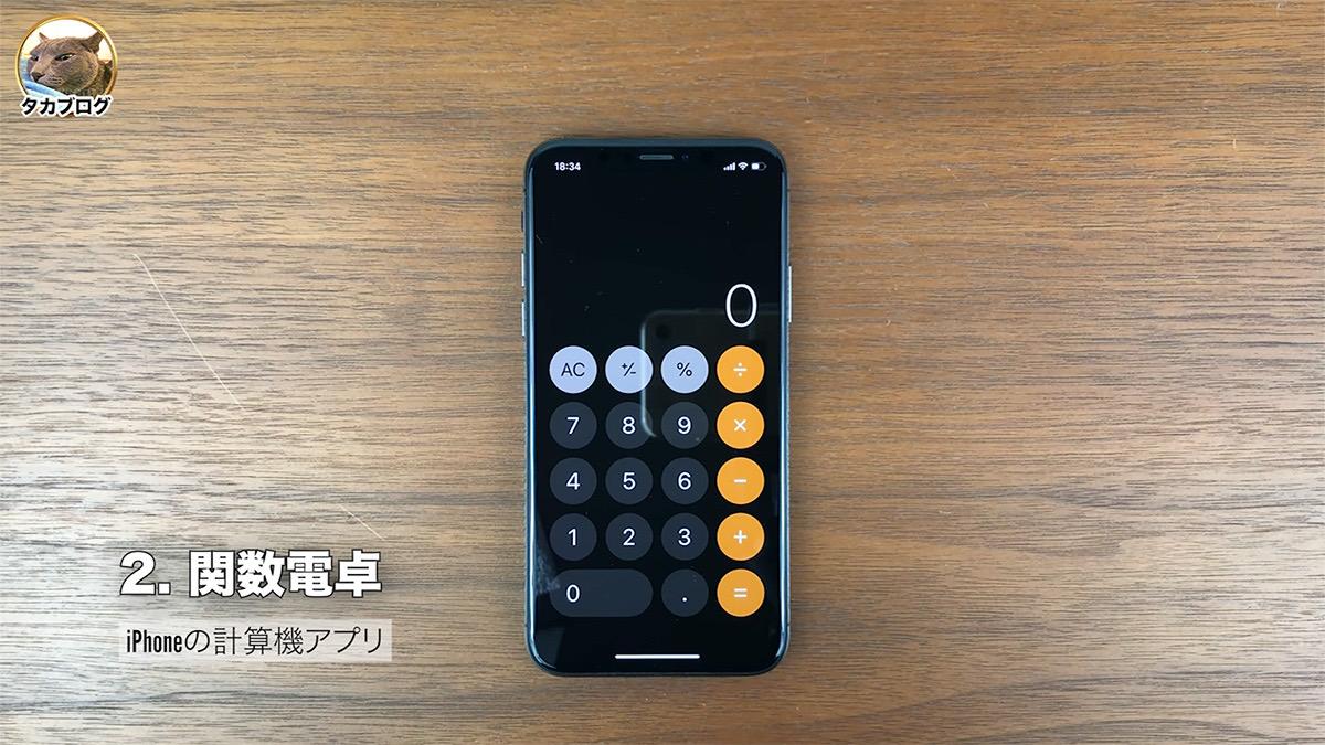 iPhoneの「計算機を活用する」5つのテクニック