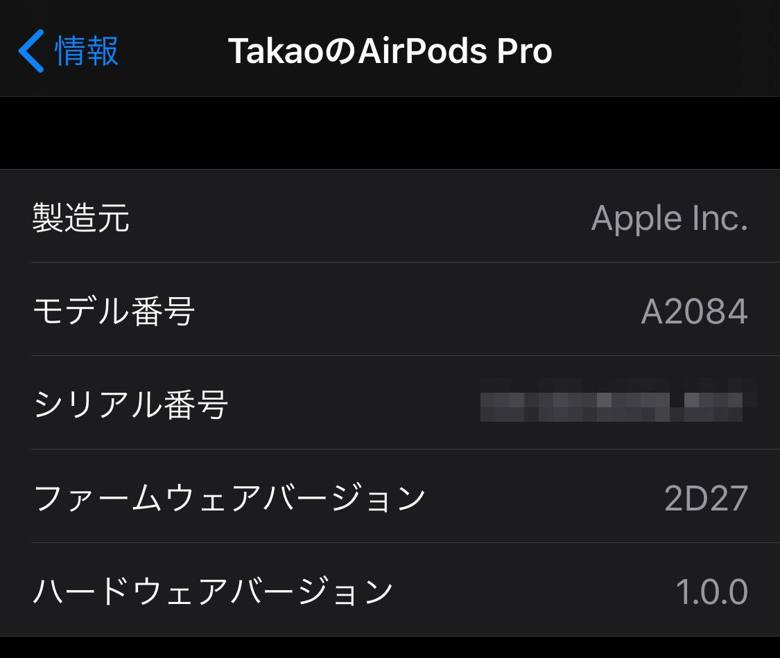 Apple、AirPods Proのファームウェア2D27をリリース