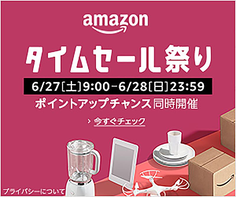 39時間限定 Amazonのタイムセール祭り / 最大7.5%ポイントアップ同時開催 6/27 9:00スタート