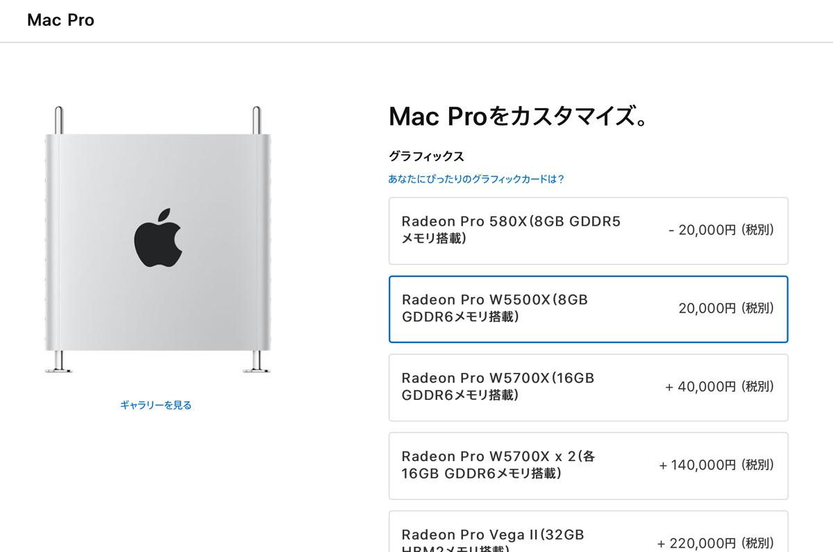 Apple、Mac ProのカスタマイズにRadeon Pro W5500Xを追加
