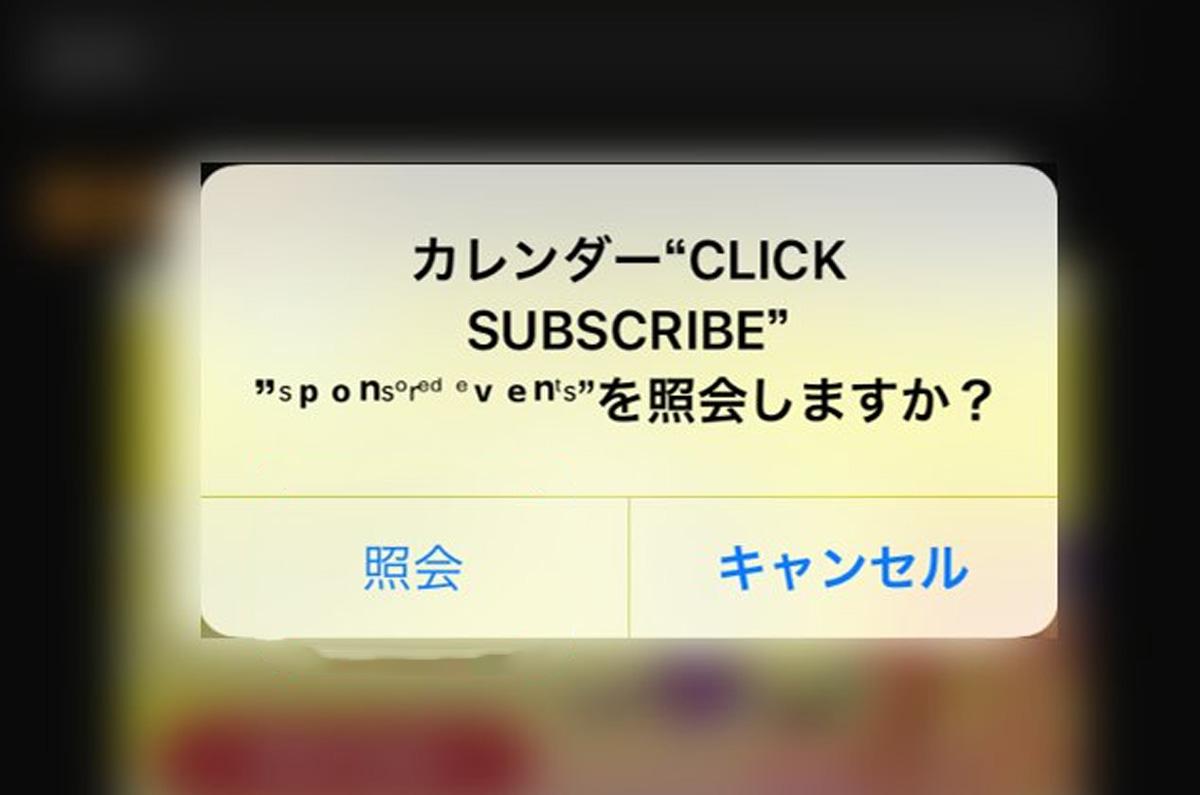 【カレンダーの不審な内容に注意】iPhoneのカレンダー「iPhoneが保護されていない」という広告が入る / カレンダーに勝手に入る広告の削除方法