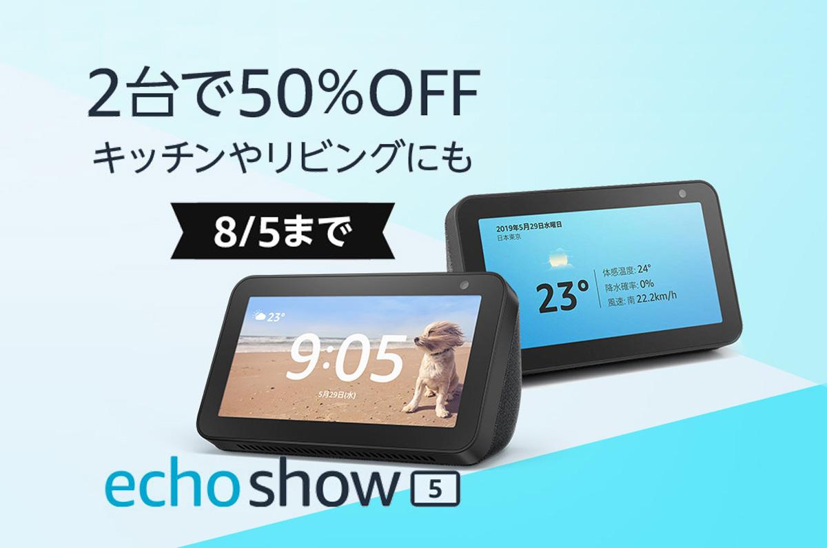 Amazon、画面搭載スマートスピーカー Echo Show 5「2台で50%OFF」のセール中!1台でも2台でも9,980円 (8/5まで)
