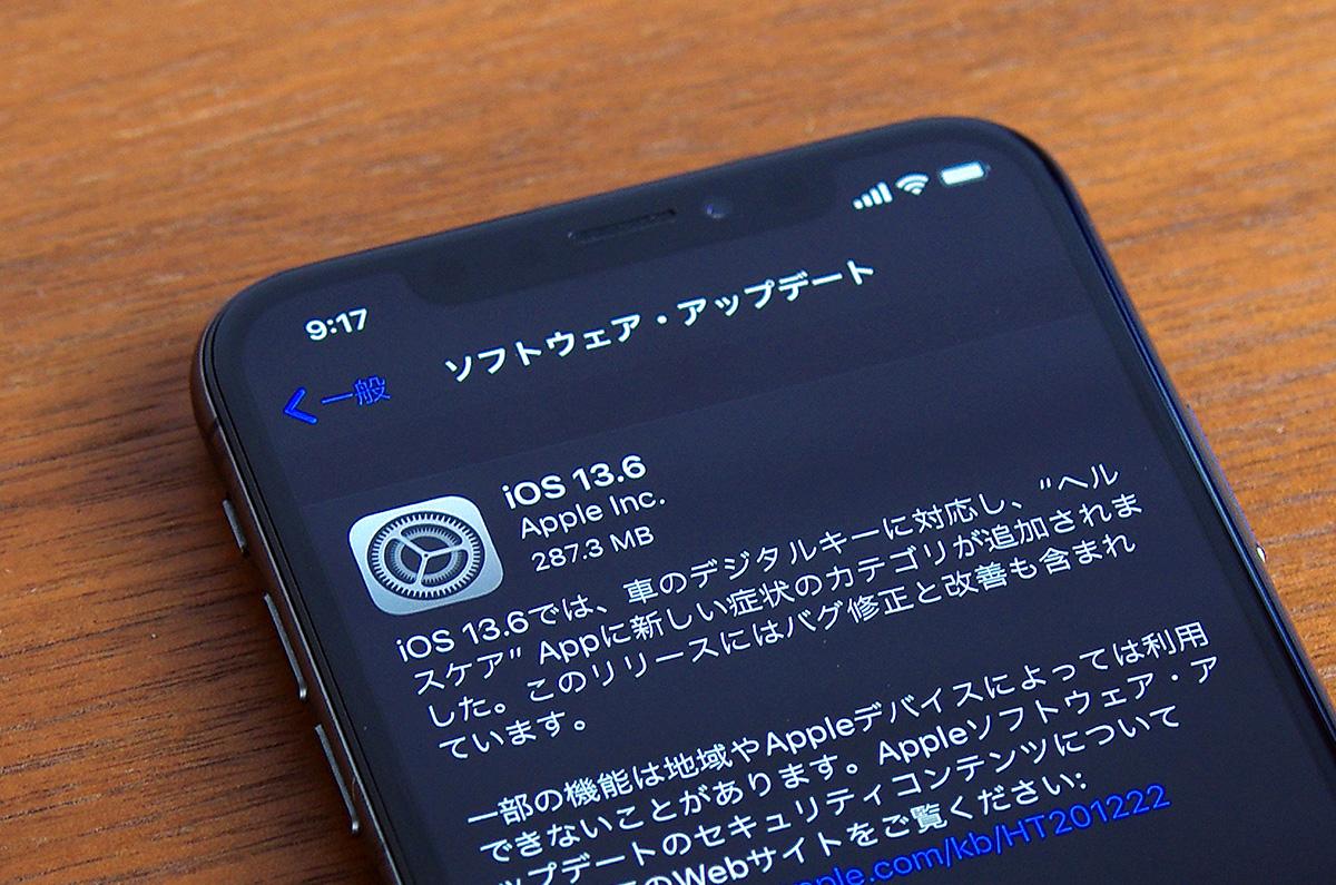iOS 13.6を正式リリース iPhoneが「車のデジタルキー」に対応、「iOS自動更新に新しい設定」など
