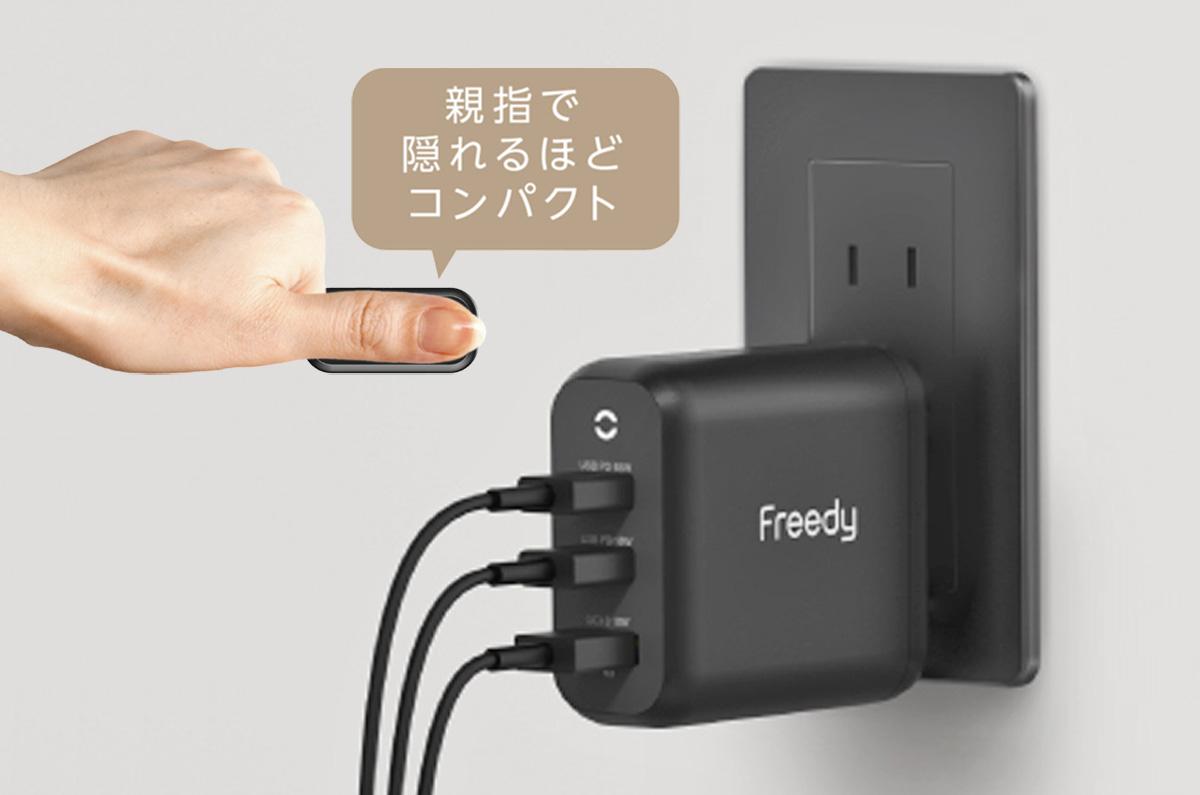 Freedyは、「小さく持ち運びやすい」USB-C 65W高速充電器 Freedy 65W マルチポートチャージャー GaN EA1709を発売