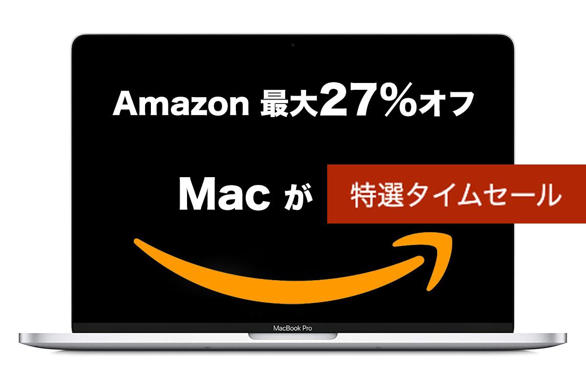 【特選タイムセール】Amazonで「MacBook Proが15%オフ!(最大27%OFF!)」さらに1%のポイント付与も (MBP4つから選べる)