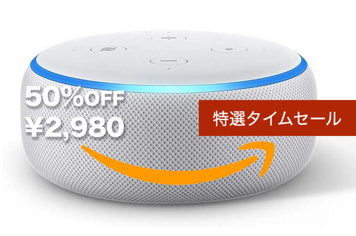 """【特選タイムセール 2,980円】Amazon、スマート家電 Echo dotが""""半額"""" (7/26まで)"""