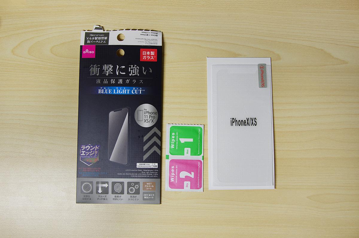【レビュー】100円で買える ダイソーのiPhone用ガラスフィルム「全面保護 3Dガラス」と「衝撃に強いブルーライトカット」を試す