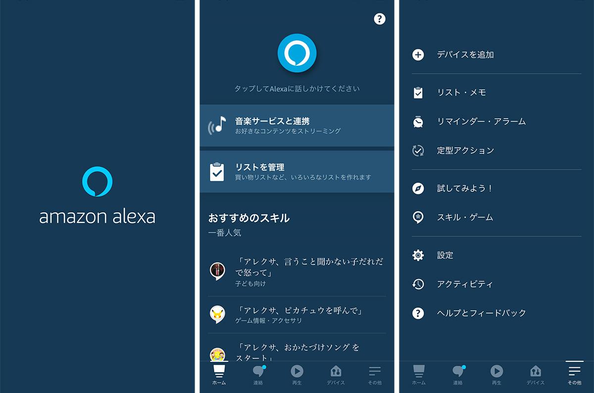 Amazon Alexaアプリ刷新で持ち歩けるAlexaが便利になった「Echo購入前にAlexaを試してもいいかも」