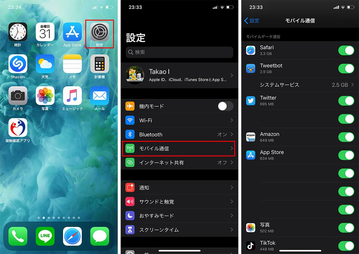 iPhoneのパケット通信が多いアプリを調べて止める方法 / パケット上限を向かえると困ること