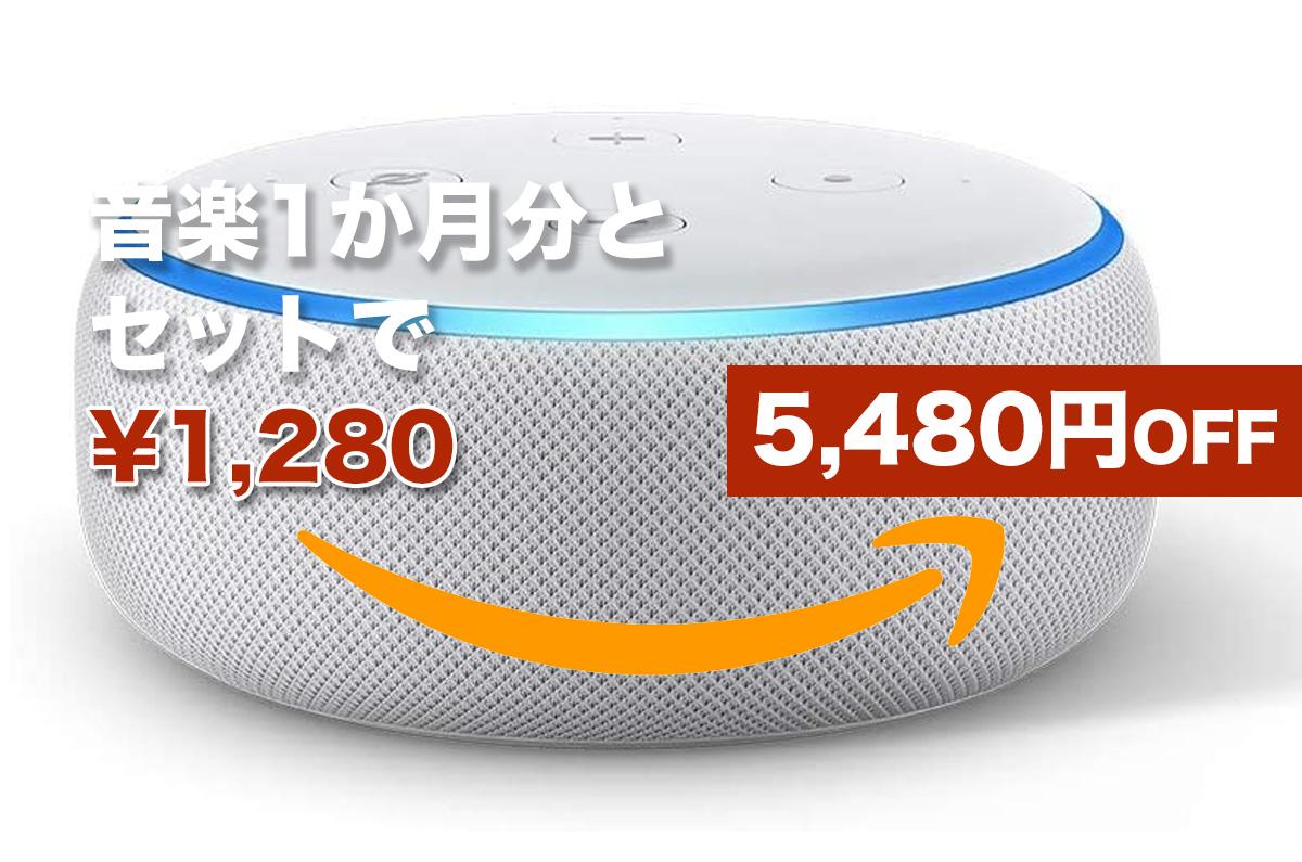 Amazon Echo Dotが「音楽とセットで5,480円オフなので、実質500円!」販売個数に上限あり?