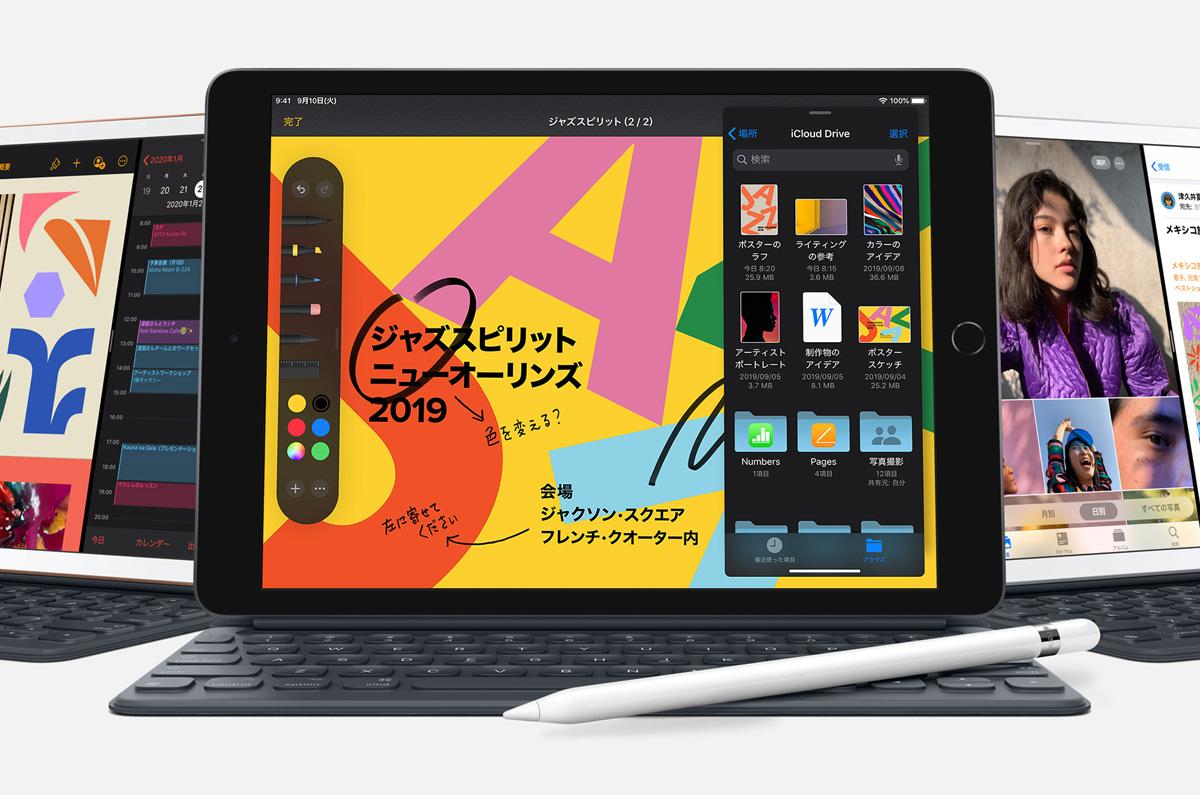 2020年発売?新型 iPad 8は見た目変わらず、性能はパソコン並みか