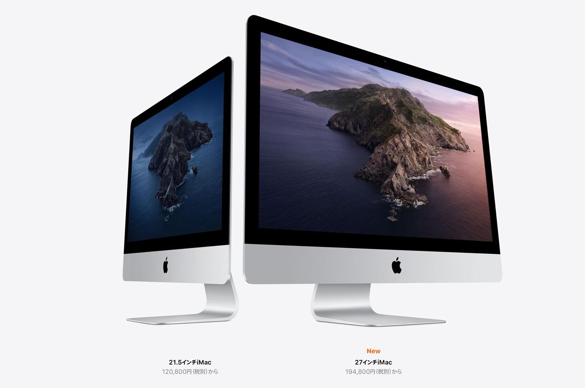 Apple、iMacをモデルチェンジ「新型 iMac 27はトータル性能が劇的に進化」