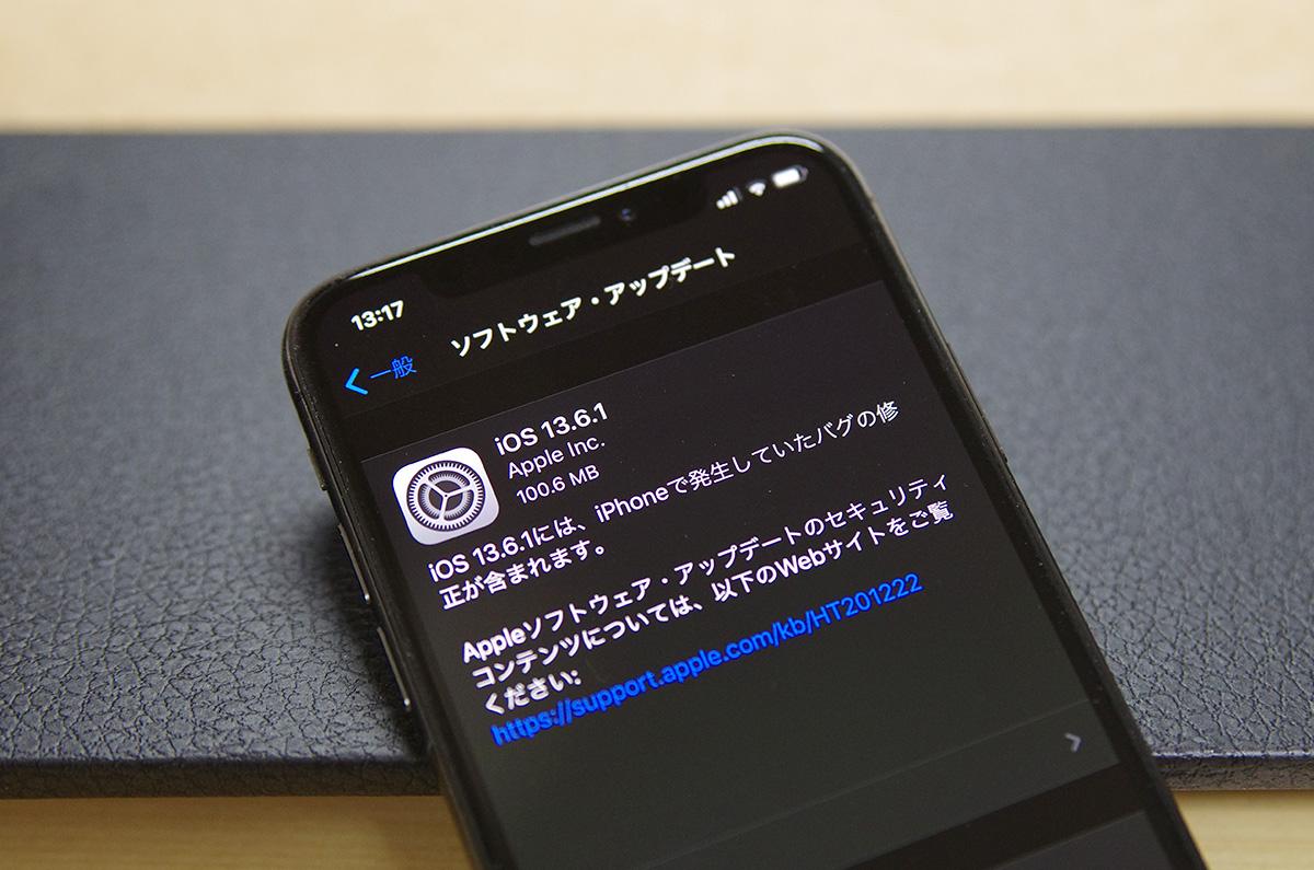 Apple、iOS 13.6のダウンロードを停止