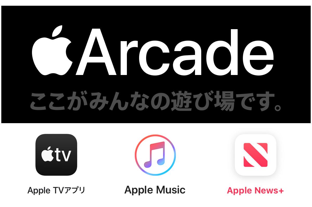 Apple、10月にApple One提供開始か 複数サービスをパッケージした割安バンドル