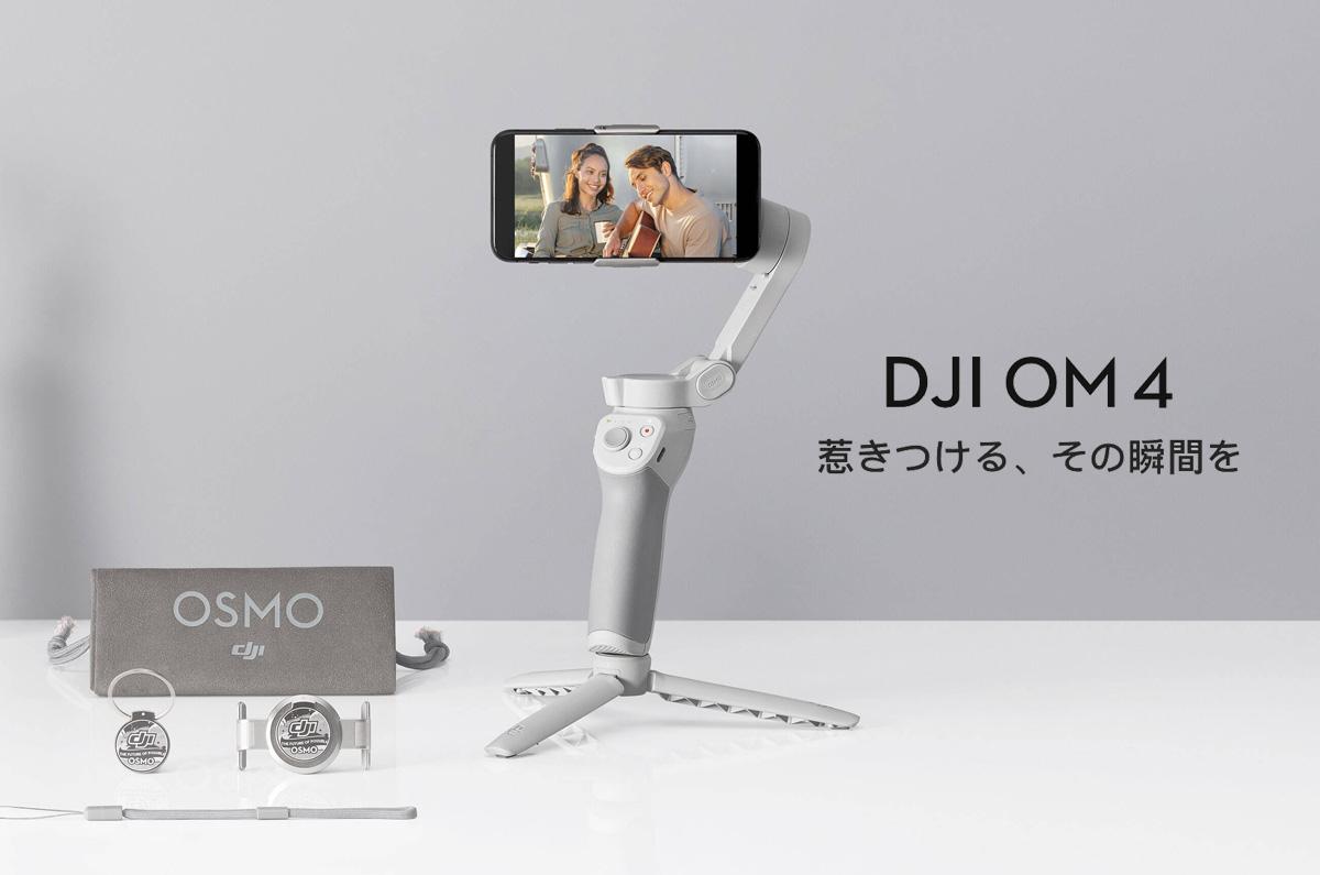 「旅行やVLOGに最適」スマホ撮影の手ぶれを抑える DJI OM 4 スマホ用ジンバル
