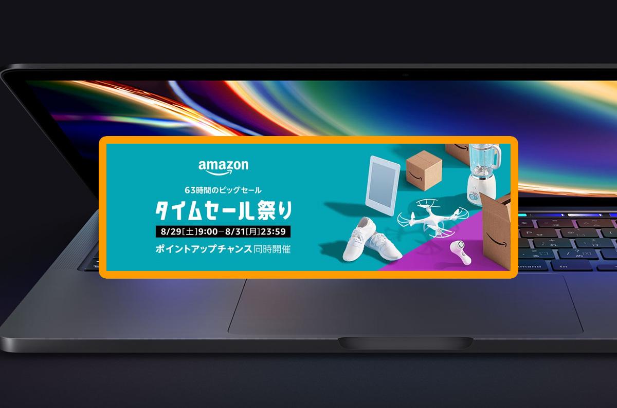 Amazon、8/29から「タイムセール祭りにMacBook Proが登場!」63時間のビックセールでポイントアップチャンスも同時開催