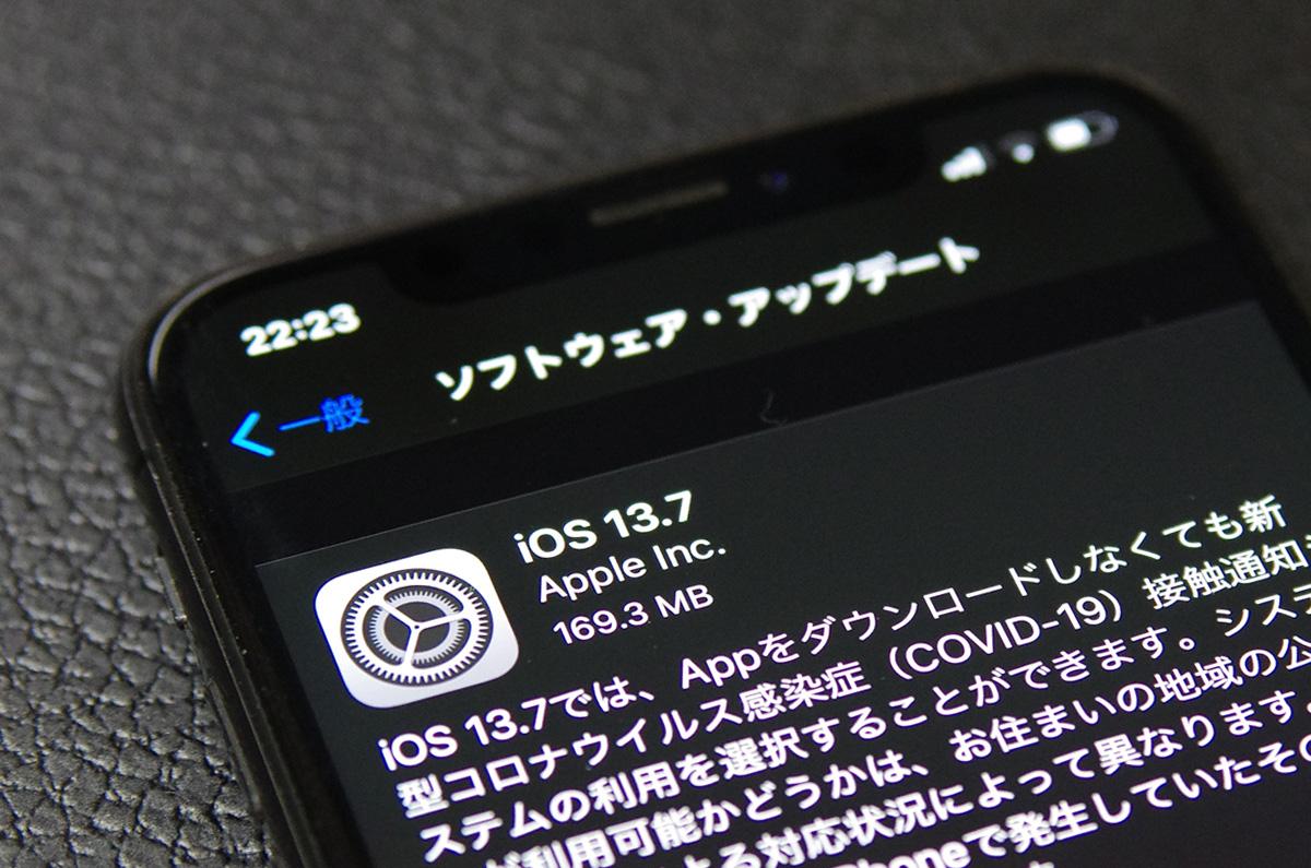 [注意点あり] iOS 13.7を正式リリース iPhoneの設定に「接触通知の設定」を追加など