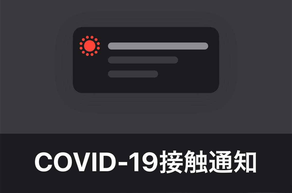 iPhone内蔵の「接触通知の設定」は単体で動く? COCOA無しで動くのか試した