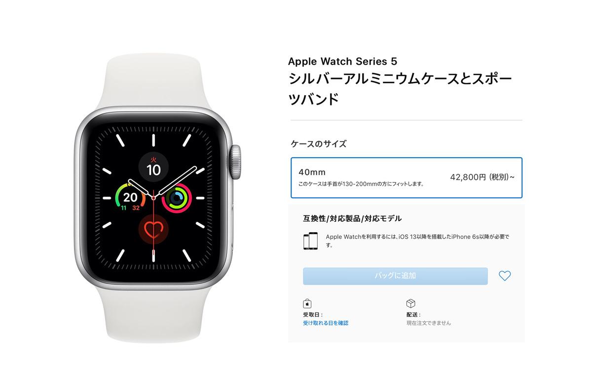 Appleオンラインストア、Apple Watch 40mmが購入不可に