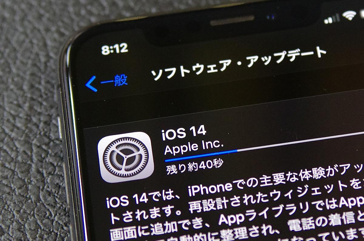 iOS 14を正式リリース 「まったく新しいiPhoneへと進化」