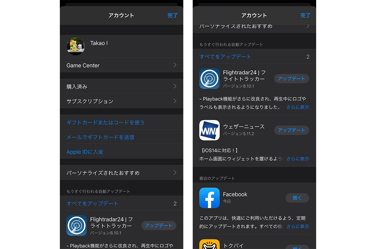 iPhoneのアプリ、新しいバージョンの確認「強制的に更新」する方法