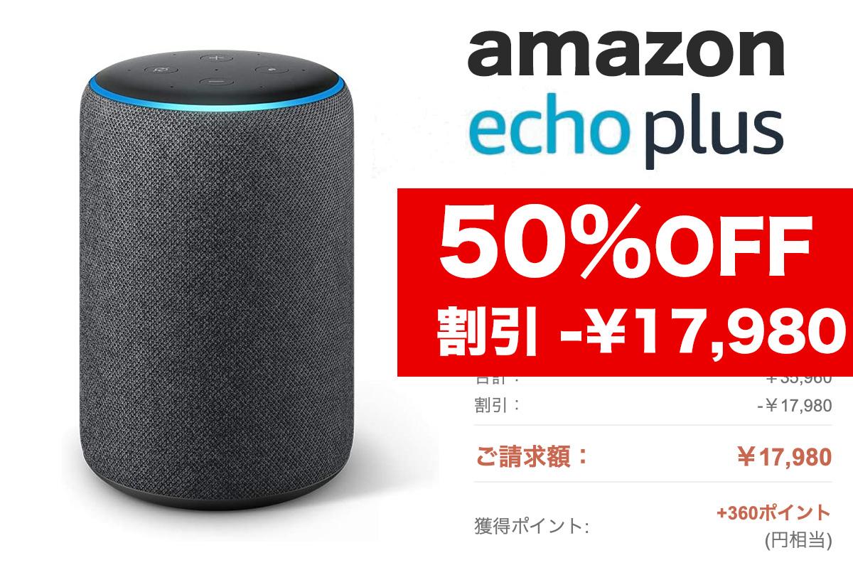 Amazon、2台で50%OFF「パワフルな360度スピーカー」Echo Plus (エコープラス) 第2世代 スマートスピーカー (9/22まで)