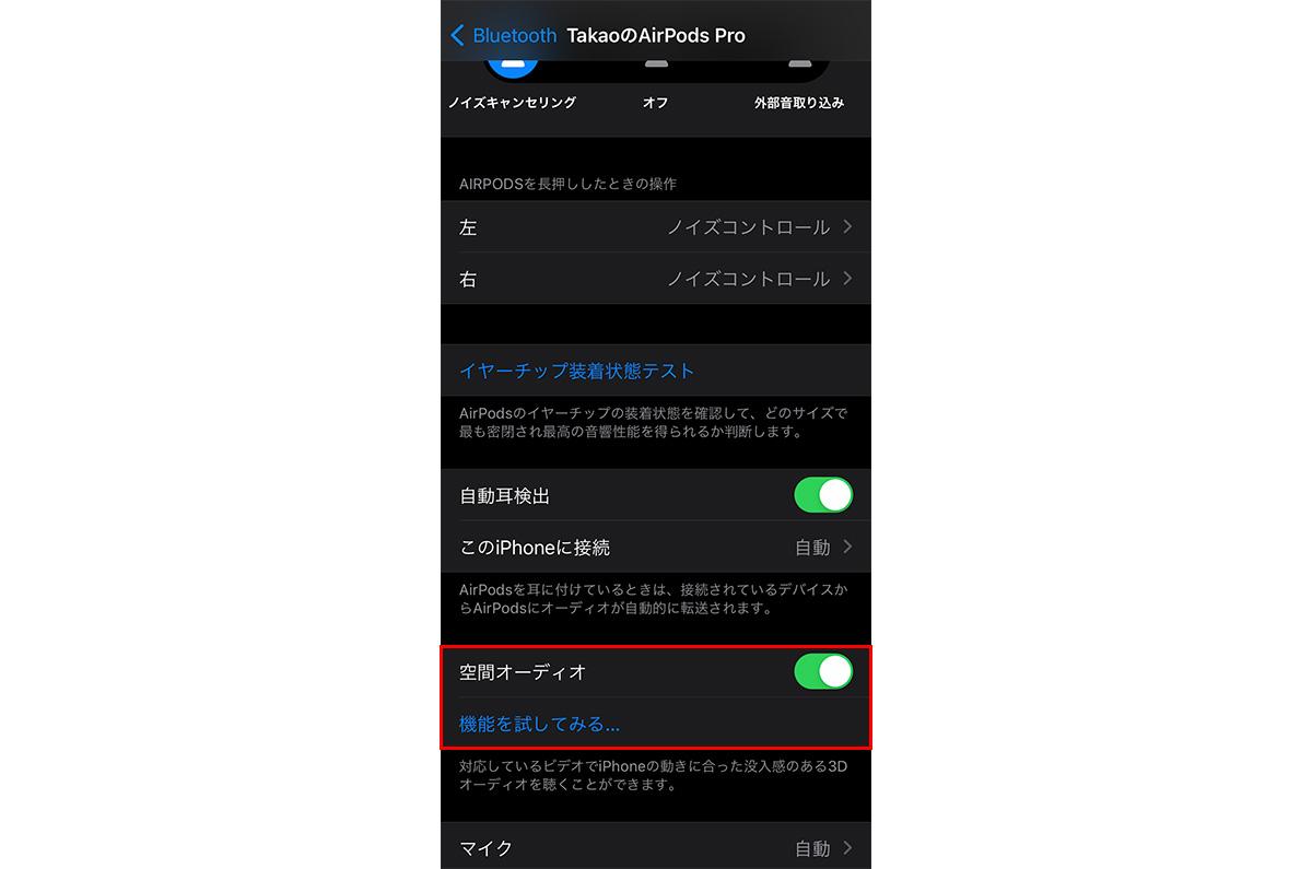 iPhoneの「空間オーディオ」の設定 / 本当に3Dに聞こえるのか試した