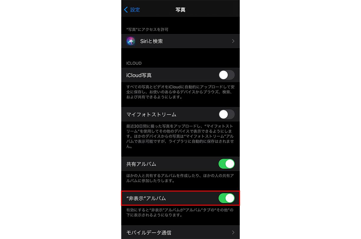 iPhone内の写真を隠す方法 / もうアプリは必要ない