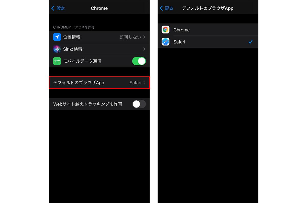 iPhone標準のSafariをGoogle Chromeに変える方法
