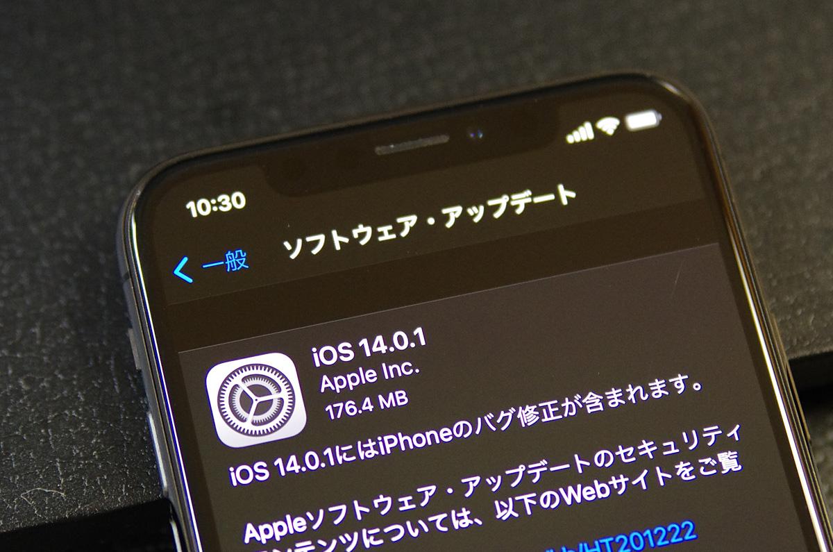 iOS 14.0.1を正式リリース iPhoneの「表示やWi-Fiの不良、メール、Appデフォルト設定」のバグなど修正