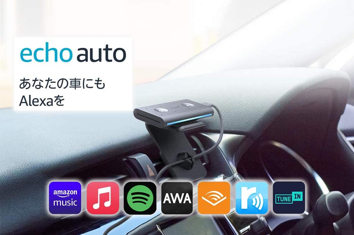 Amazon、車でEchoが使えるEcho Auto発売 /「Amazonミュージック、Apple Music」 も高音質