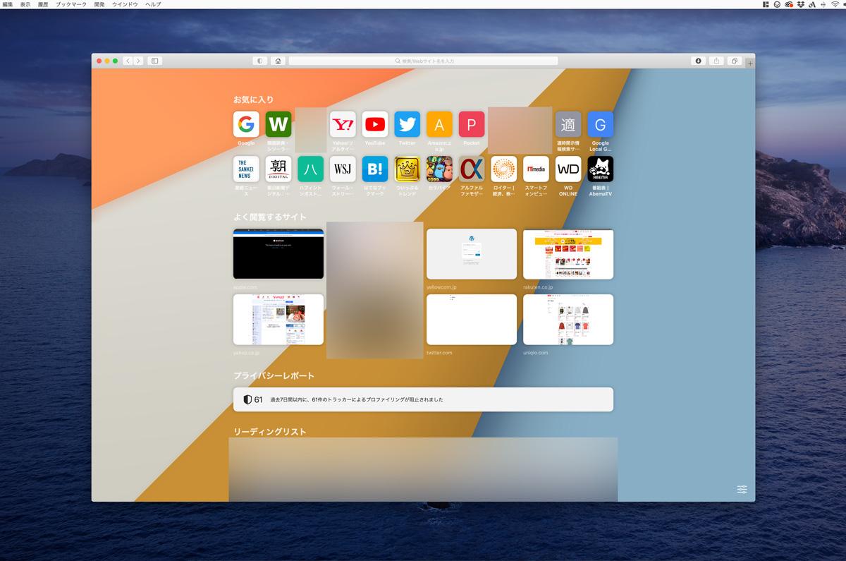 macOSのSafari 14に「背景を追加」する方法