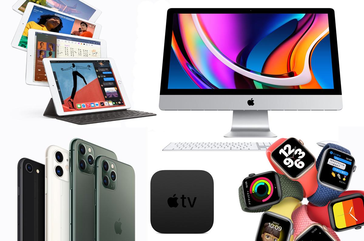 Apple、iPhoneやMacなど、主要な複数デバイスに脆弱性