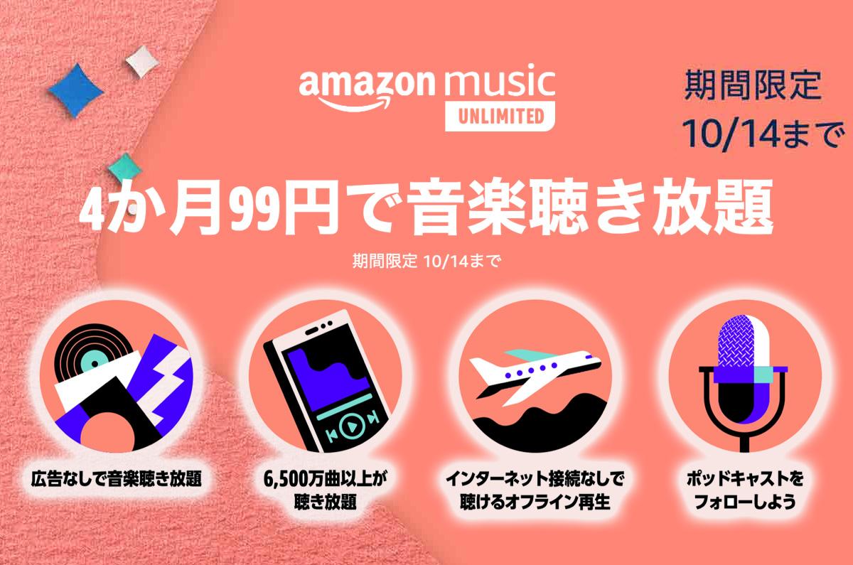 6,500万曲「聴き放題 99円 (4ヶ月)」 Amazon Music Unlimited キャンペーン開催中 (10/14まで)
