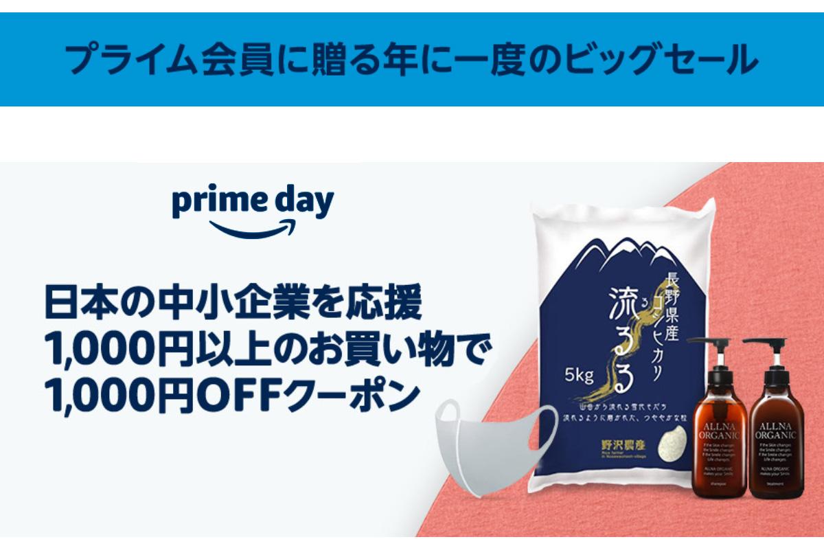 Amazon、プライムデーに先立ち「1,000円クーポン配布中」/ 当日は獲得できないので注意