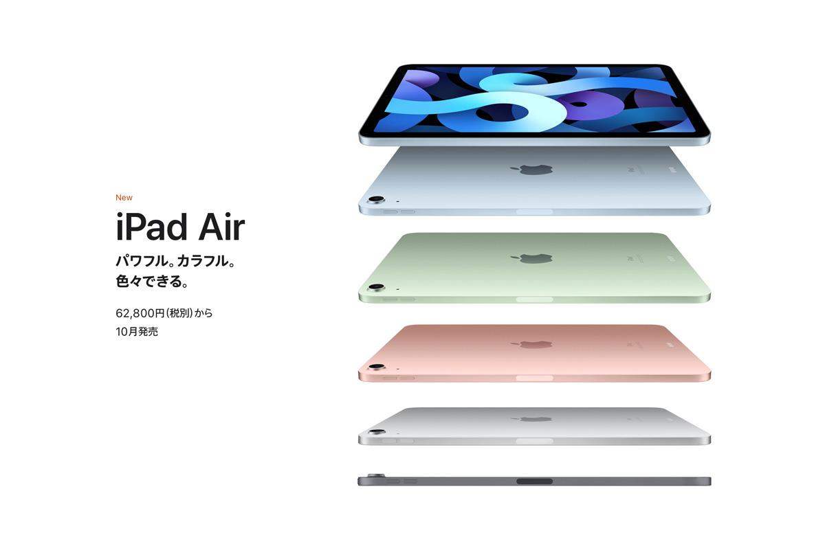 新しいiPad Air 4、いよいよ登場か / 発売が前倒しの可能性