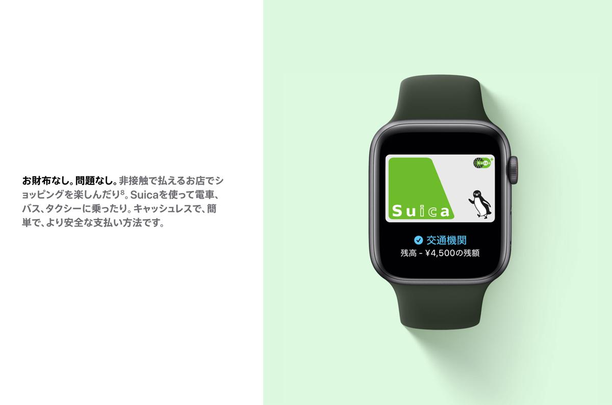 iPhoneやApple Watch、PASMOの利用が可能に「Suicaも設定すると、手ぶらでの移動も」