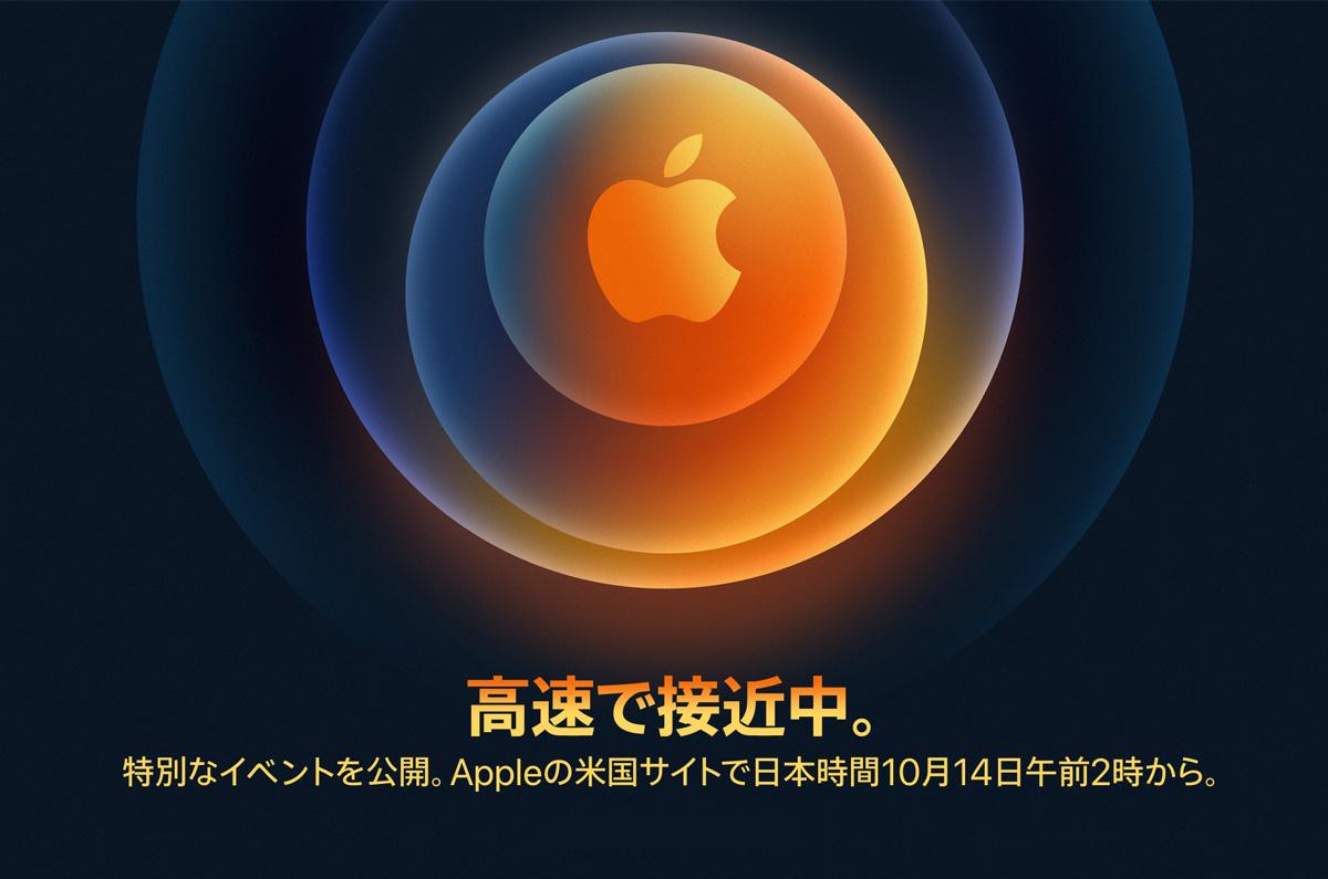 iPhone 12 Proは予定通り発売か / iPhone 12 miniとPro MAXは計画遅延の可能性