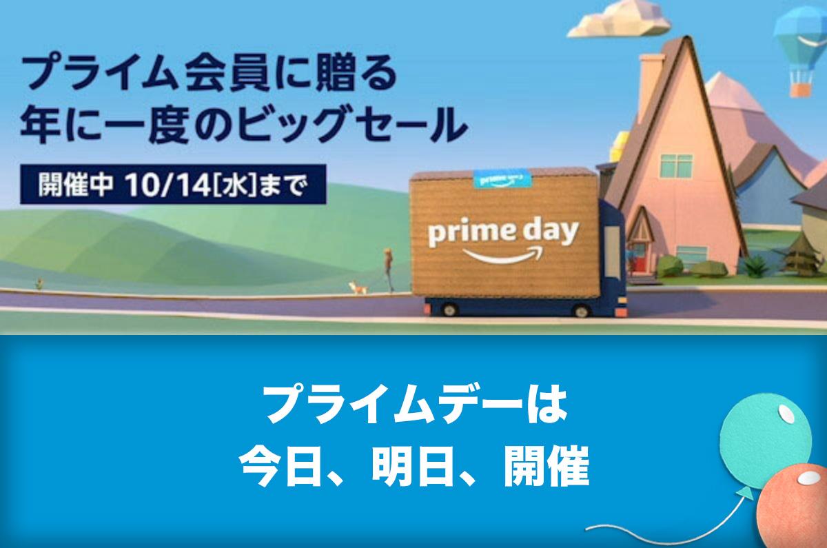 Amazon、13・14日、プライムデー「年に一度のBIGセール中」SALEリンク一覧 (10/14 23:59まで)