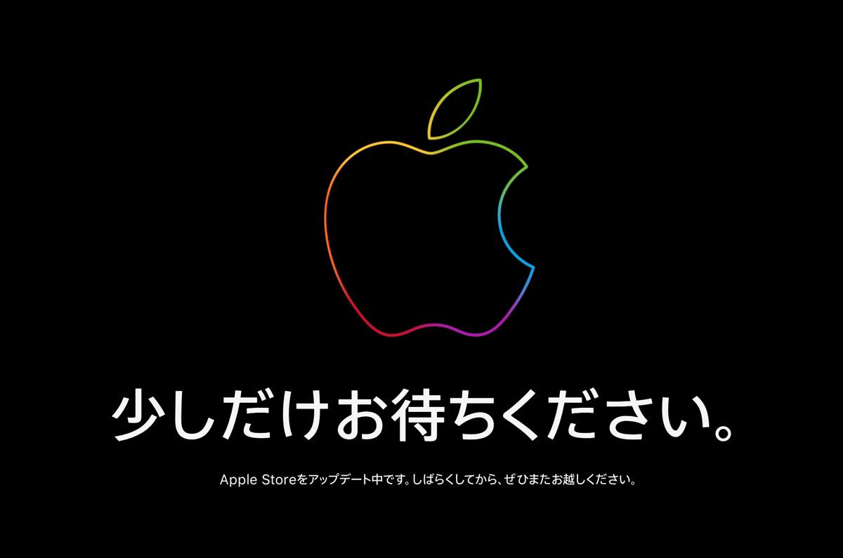 いよいよiPhone 12の登場か / Appleオンラインストア「メンテナンス中」