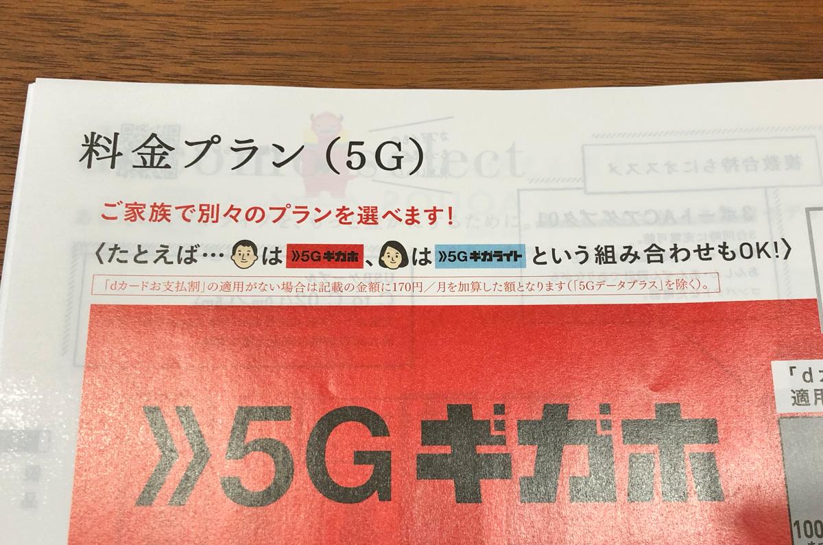 ドコモの5G回線契約、この差にお気づきだろうか / 新たな割安プラン、一部 iPhone 12に適応できない可能性