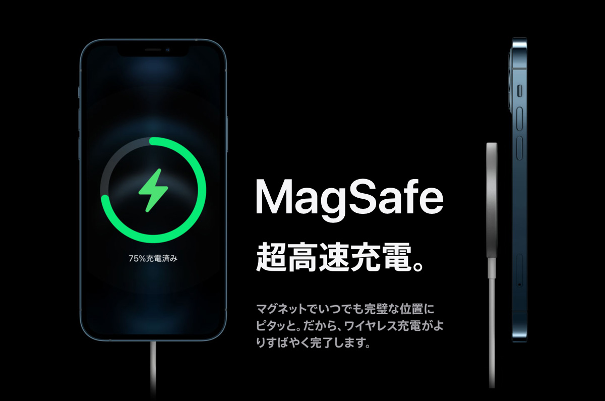 MagSafe充電器「iPhoneの充電が遅い」ときに確認する項目