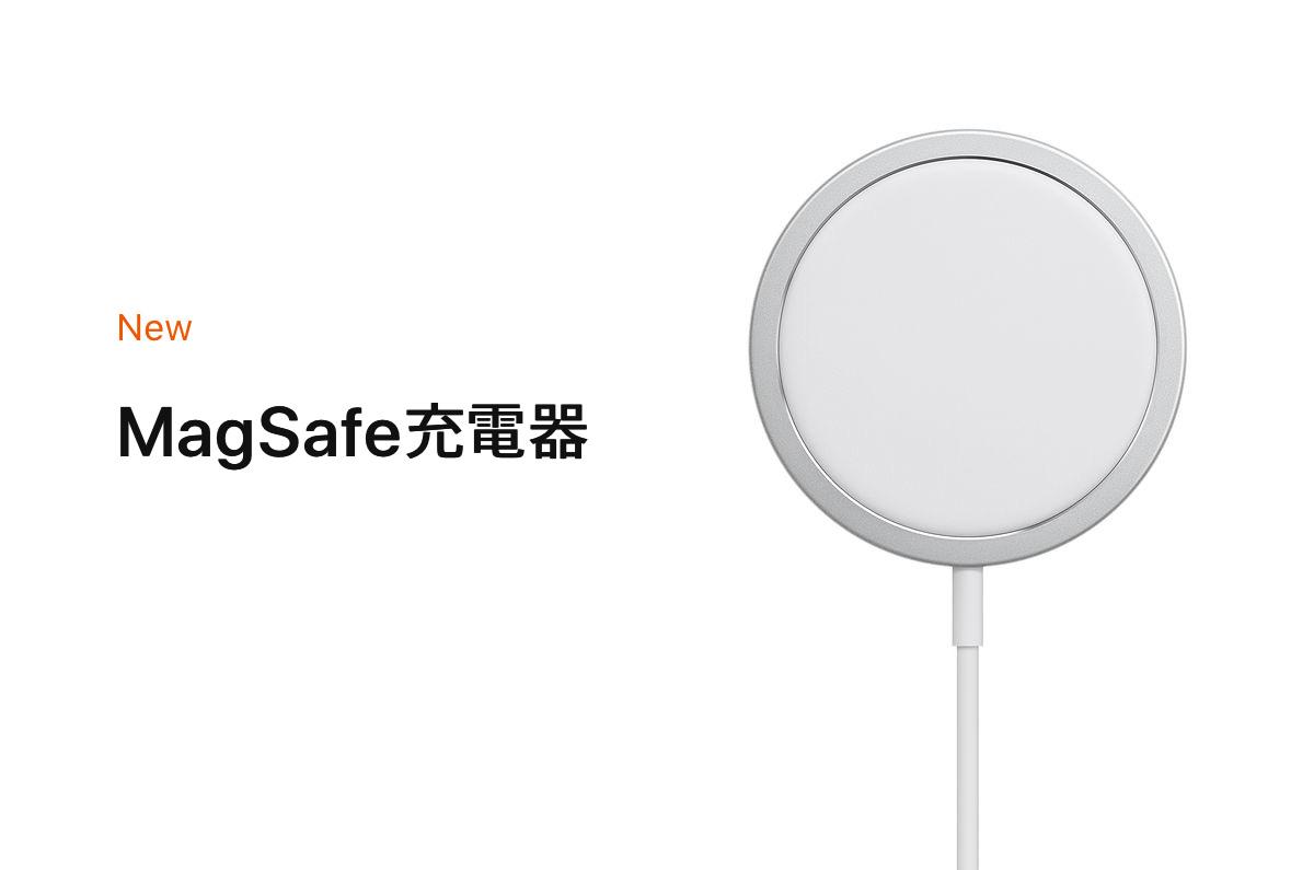 MagSafe充電器、iPhone 12 Proに装着跡が残ると報告