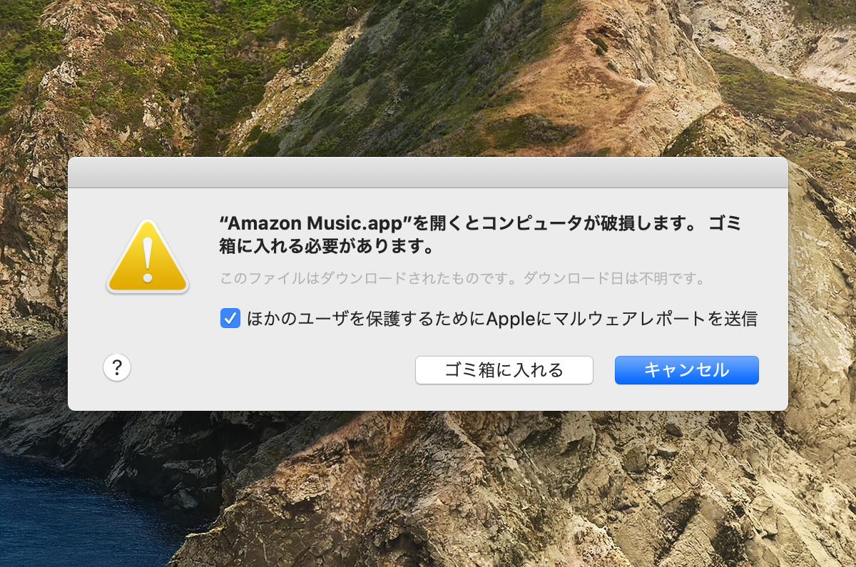 Macの「Amazon Musicアプリ」が破損 / 解決策を問い合わせた
