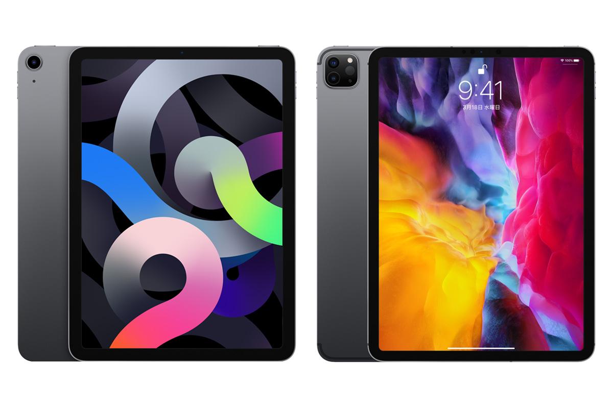 購入するiPadの選び方 / iPad Air 4とiPad Pro、どちらを買うべきか